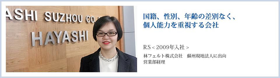 国籍、性別、年齢の差別なく、個人能力を重視する会社 R.S < 2009年入社 > 林フェルト株式会社 蘇州現地法人に出向  営業部経理